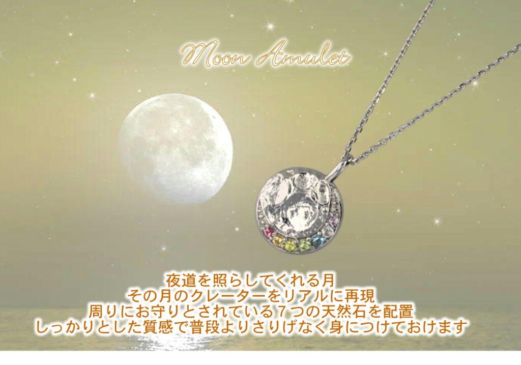Moon Amulet2