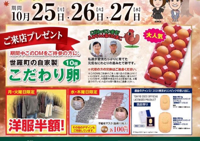 10/25~31まで大宝石祭西条本店
